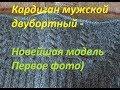 Вязаный кардиган мужской двубортный. 2 серия. с Аленой Никифоровой.
