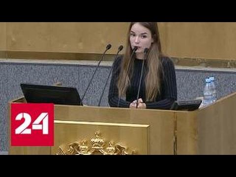 В Госдуме хотят принять закон о молодежной политике