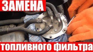 Замена топливного фильтра на passat B6• ПРАВИЛЬНАЯ прокачка топливного фильтра
