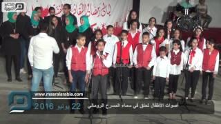 مصر العربية | أصوات الأطفال تحلق في سماء المسرح الروماني
