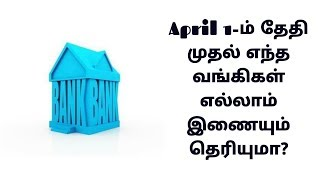 Banks Merge Tamil news |வங்கிகள் இணைப்பு விவரம் தமிழ்|Finance Minister  Announces merger of bank