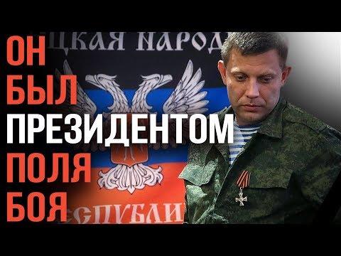 Александр Проханов. На