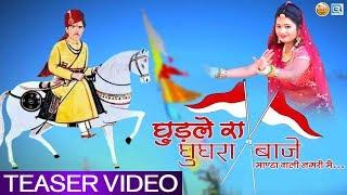 दाता रतन सिंह जी का 2019 का पेहला सुपरहिट गाना आरहा है घुड़ले रा घूघरा बाजे TEASER VIDEO Song