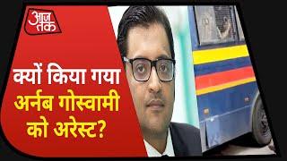 Raigarh Police ने Republic TV के Editor-in-Chief Arnab Goswami को क्यों किया Arrest ?