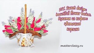 DIY. Sweet design: beautifull flower basket. Букеты из кофет: корзина цветов(Букет из конфет мастер-класс. Букет из конфет своими руками. Это видео – букет из конфет мастер-класс. В..., 2015-10-08T14:04:49.000Z)