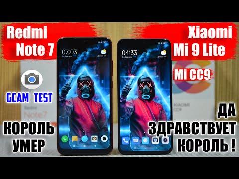 Сравнение Xiaomi Mi9 Lite | CC9 и Redmi Note 7 | Когда ЭВОЛЮЦИЯ идёт ПРАВИЛЬНЫМ ПУТЁМ получается ЭТО