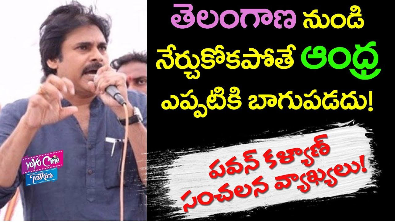 recent pavan speeches differs from what he said కోసం చిత్ర ఫలితం