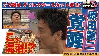 九州・山口の地上波で放送中!! 地上波放送で好評だった街ブラコーナーを...
