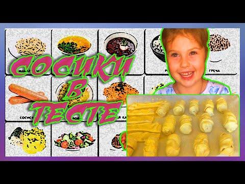 🔴 Сосиски в тесте ➤ Рецепт №2 ➤ Учимся готовить ➤ Умничка Ксюша