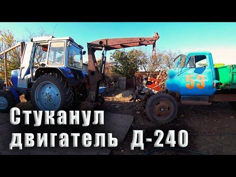 ГАЗ-53 стуканул движок Д-240.