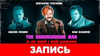 The Underground Man. На дне знаний с Ильёй Мэддисоном