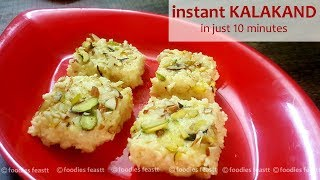 Instant Kalakand Recipe / Kalakand in just 10 minutes / 10 minutes diwali sweets