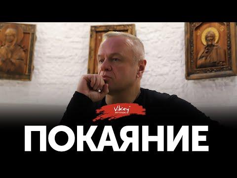 Стих «Покаяние» Алены Васильченко, читает Виктор Корженевский (Vikey), 0+