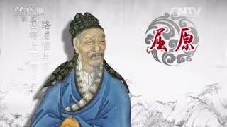 中国故事·爱国篇 1 屈原  【百家讲坛 20150922】