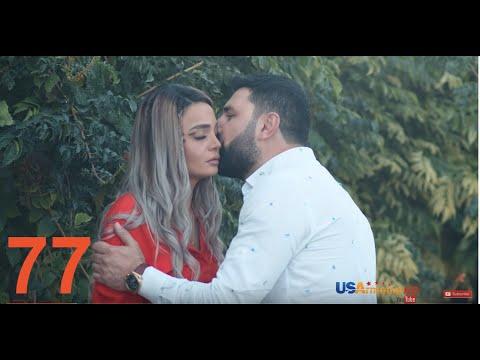 Xabkanq /Խաբկանք- Episode  77