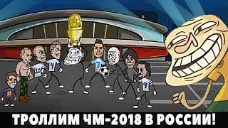 ТРОЛЛИМ ЧЕМПИОНАТ МИРА 2018 В РОССИИ! TROLLFACE Кубок Троллей Полное Прохождение Смешная игра
