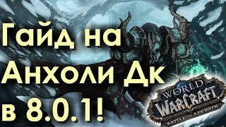 ГАЙД на АНХОЛИ ДК в Битве за Азерот Патч 8.0.1! | WoW: Battle for Azeroth