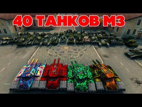 ТАНКИ ОНЛАЙН L 4 Juggernaut ПРОТИВ 40 ТАНКОВ М3 L ДЖАГГЕРЫ VS ИГРОКИ - КТО ПОБЕДИТ ?