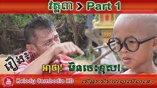 កំប្លែងរឿង៖ អាថា មិនចេះខុស – វគ្គ៣ Part1 ▶Ah tha min ches khos kompleng neay krem ▶ khmer comedy