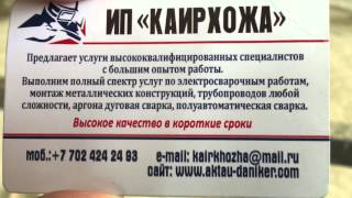 Металлические конструкции(, 2016-03-26T18:18:35.000Z)