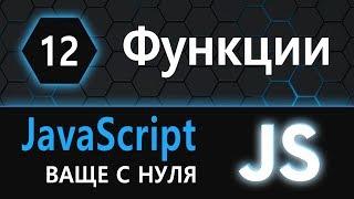 видео Функции JavaScript: объявление и вызов функций, передача параметров