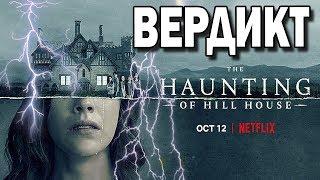 Призраки дома на холме || Стоит ли смотреть новый хоррор от Netflix?