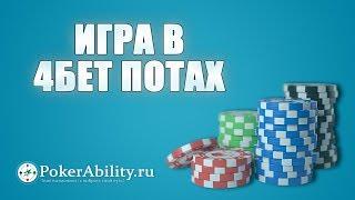 Покер обучение | Игра в 4бет потах