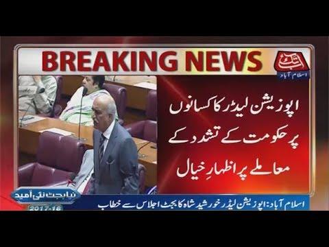 Islamabad: Opposition Leader Khursheed Shah addressing budget session