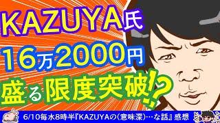 KAZUYAGXで「バッジ16万2000円」「盛るのを限度超えてる人」※6/10毎水8時半『KAZUYAの(意味深)…な話』感想