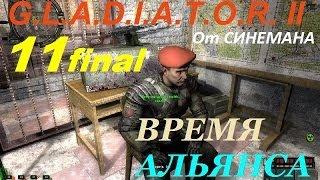 Прохождение G.L.A.D.I.A.T.O.R. II Время Альянса - Финал - Спасение Снайпера и Секретный Груз(, 2013-08-07T03:59:01.000Z)