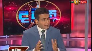 Dawasa Sirasa TV 19th March 2019 with Roshan Watawala, Dr.Prasad Serasinghe, J Sri Ranga Thumbnail