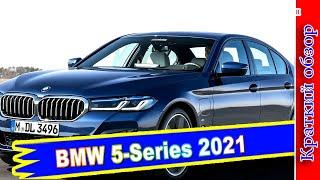 Авто обзор - BMW 5-Series 2021: «пятёрка» БМВ пережила рестайлинг