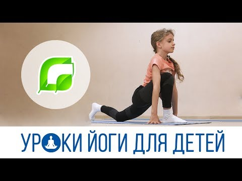 Уроки йоги для детей с Алиной Михайловой