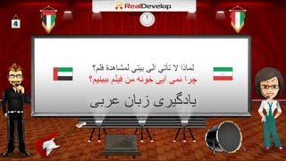 آموزش زبان عربی 4 learn Arabic for Persian speakers