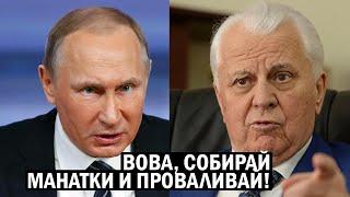 Экстренное заявление Кравчука о Путине и перевороте в Кремле - новости, политика