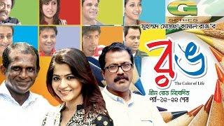 Rong   Drama   Episode 12 - End   Chanchal Chowdhury   Badhon   Hasan Masood   Nafisa jahan