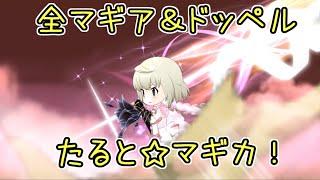 【マギレコ】タルトFinalと主人公勢マギア&ドッペル!マギア後MP効率も!マギアレコード