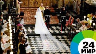Изящная простота: мир обсуждает свадебный наряд Меган Маркл - МИР 24