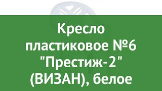 Кресло пластиковое №6 Престиж-2 (ВИЗАН), белое обзор ВИЗ_078 производитель Визан (Россия)