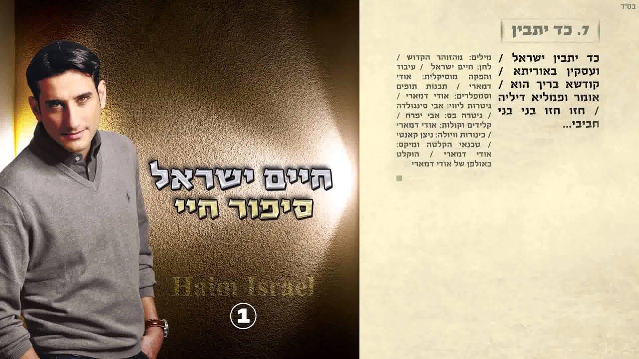 7. חיים ישראל - כד יתבין | Haim Israel - cad yatavin