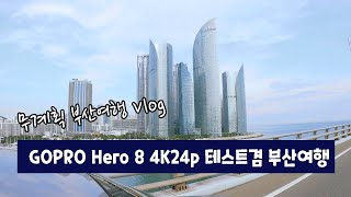 무계획 부산여행 Vlog | 고프로 GOPRO 8 4K…