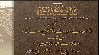 شرح كتاب مقالات الإسلاميّين للإمام أبي الحسن الأشعري - الدرس الرابع