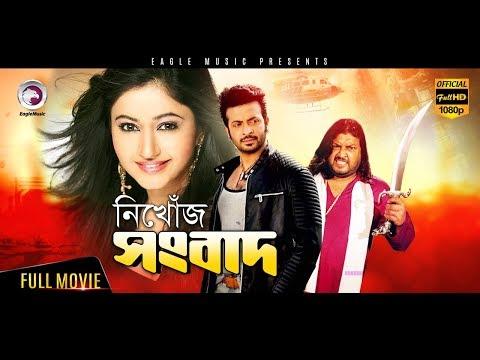 Bangla Movie | NIKHOJ SONGBAD | Shakib Khan, Baishakhi | Bangla HD Movie | Eagle Movies (OFFICIAL)