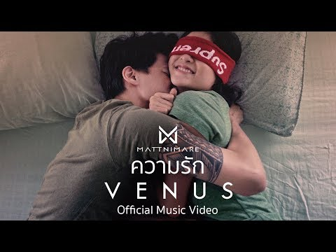 Mattnimare - ความรัก | Venus【OFFICIAL MV 4K UHD】