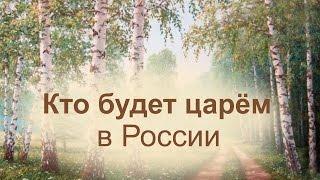 Кто будет царем в России