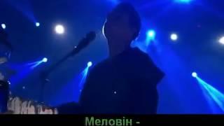Смотреть клип Меловін - Чудова Мить