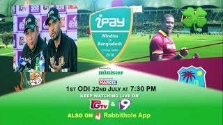 উইন্ডিজের বিপক্ষে আজ মাঠে নামছে মাশরাফি বাহিনী; লাইভ দেখবেন যেভাবে | bangladesh vs west indies 2018