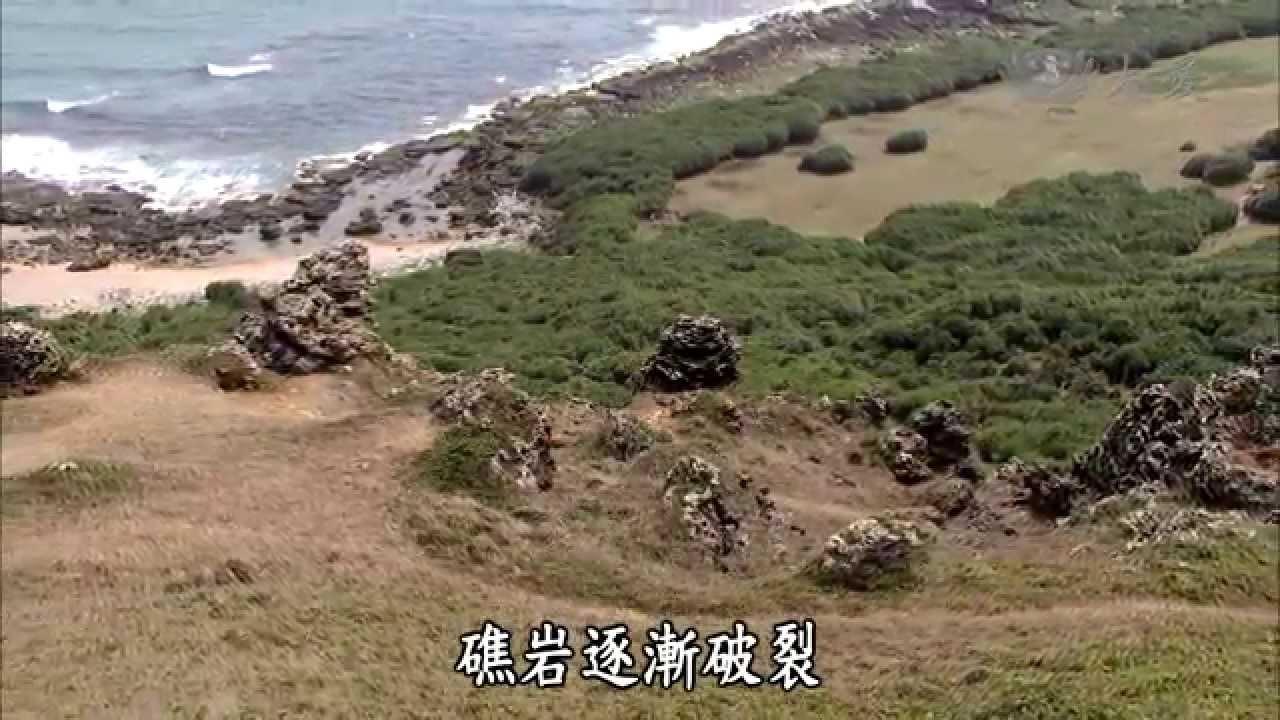 【紀錄新發現】20140830 - 臺灣大地奧祕系列 - 穿透海平面 - 台灣海底地形