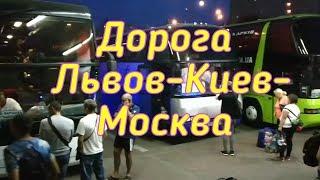 #дорога Длинная поездка в Москву🚈Львов-Киев-Москва😊🚋Путь домой. Автобусом с Украины в Москву.