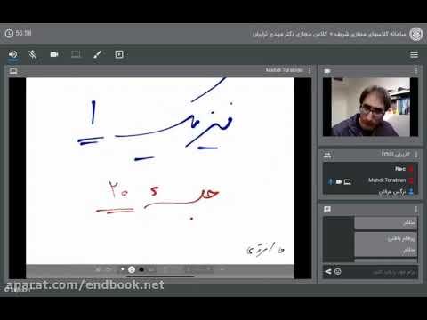 General Physics 1 Dr Torabian Sharif University Part 20 - HSC Physics